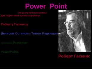 Power Point Идея создания специальной программы для подготовки презентационны