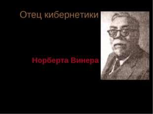 Отец кибернетики Основателем кибернетики как науки, а соответственно и инфор