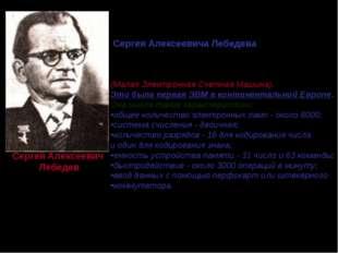 В 1951 г. в Киеве под руководством Сергея Алексеевича Лебедева была создана у