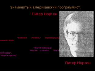Знаменитый американский программист. Родился в г.Сиэтле (штат Вашингтон, США)