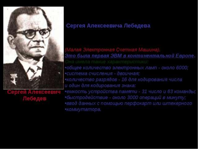 В 1951 г. в Киеве под руководством Сергея Алексеевича Лебедева была создана у...