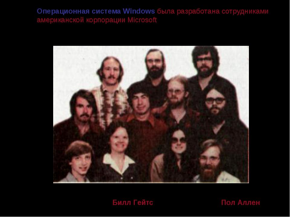 Операционная система Windows была разработана сотрудниками американской корпо...