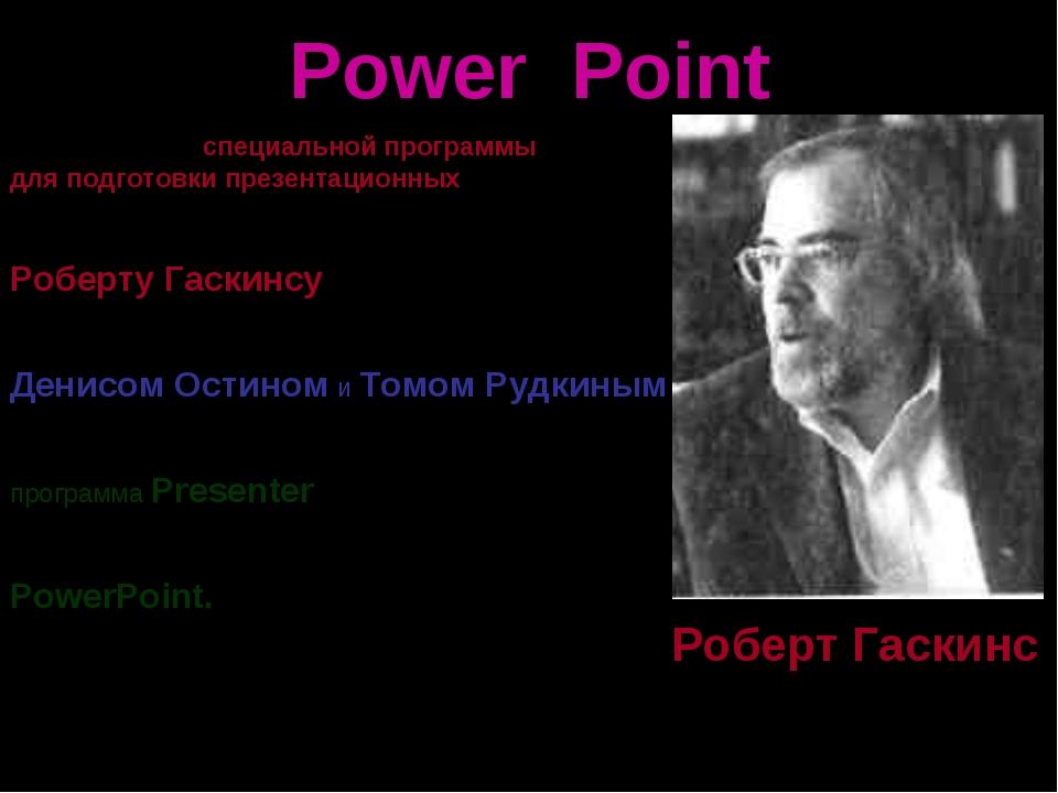 Power Point Идея создания специальной программы для подготовки презентационны...