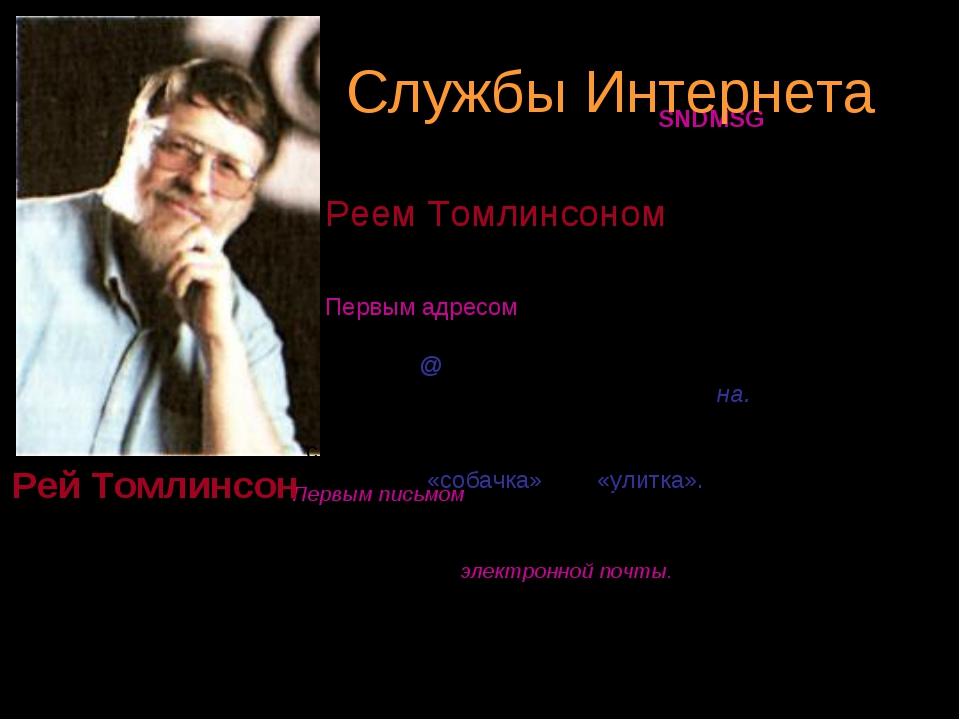 Службы Интернета Первая почтовая программа SNDMSG (англ. send message - отпр...