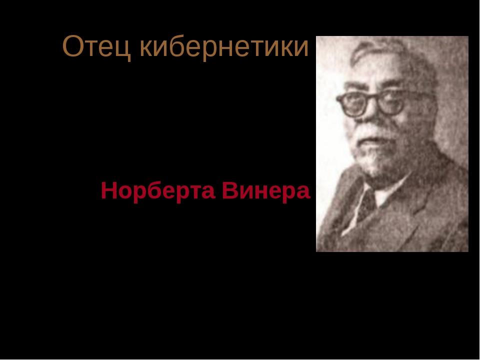 Отец кибернетики Основателем кибернетики как науки, а соответственно и инфор...