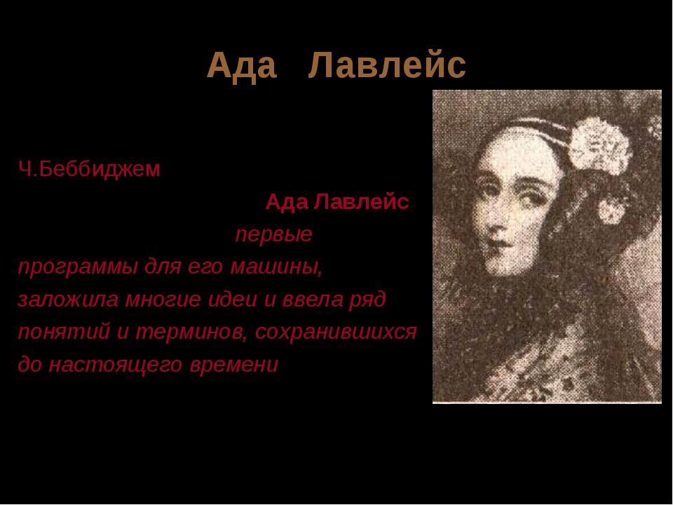 Ада Лавлейс Одновременно с английским ученым Ч.Беббиджем работала дочь Джордж...