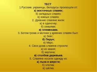 ТЕСТ 1.Русские, украинцы, белорусы произошли от: а) восточных славян; б) запа