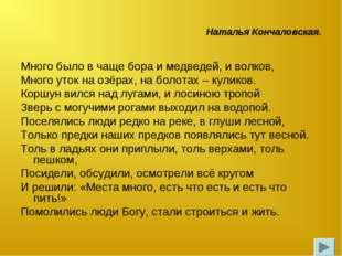Наталья Кончаловская. Много было в чаще бора и медведей, и волков, Много уток