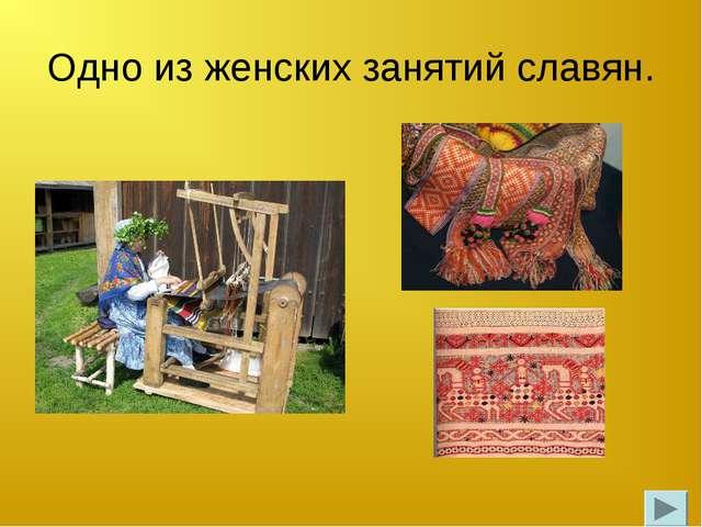 Одно из женских занятий славян.