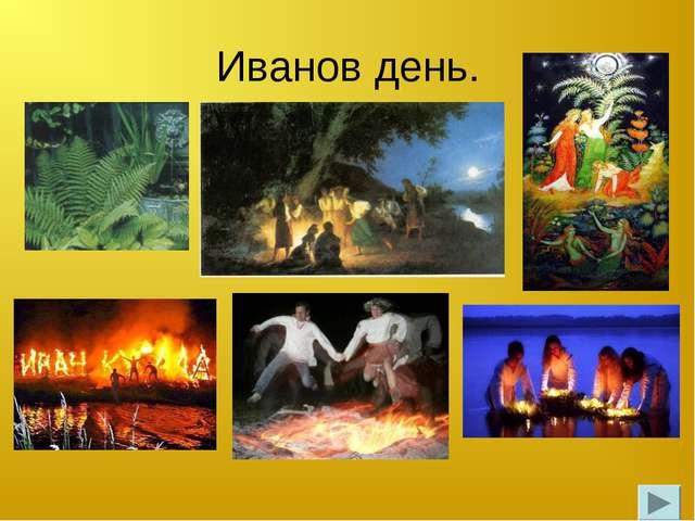 Иванов день.