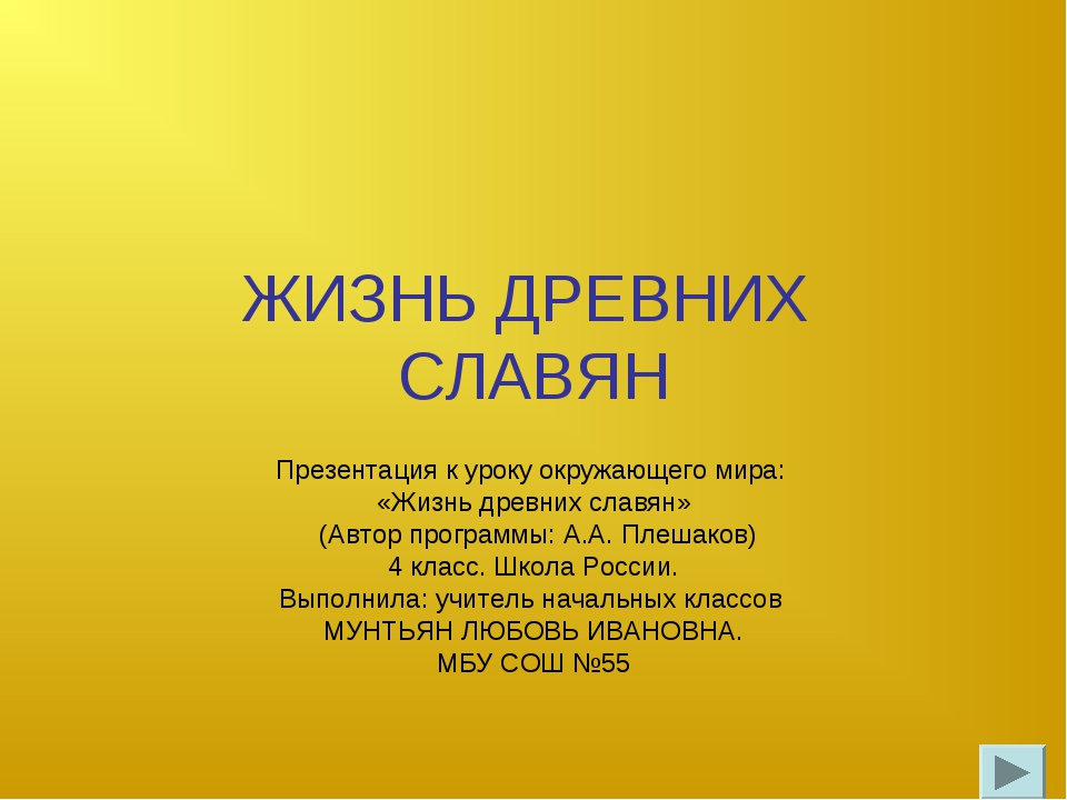 ЖИЗНЬ ДРЕВНИХ СЛАВЯН Презентация к уроку окружающего мира: «Жизнь древних сла...