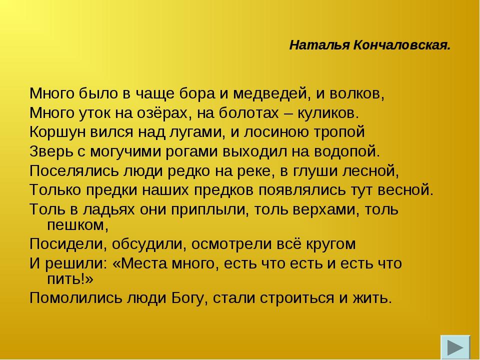 Наталья Кончаловская. Много было в чаще бора и медведей, и волков, Много уток...