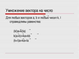 Умножение вектора на число Для любых векторов a, b и любых чисел k, l справед