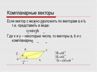 Компланарные векторы Если вектор с можно разложить по векторам a и b, т.е. пр