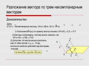 Разложение вектора по трем некомпланарным векторам Доказательство: Дано: a, b