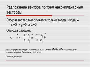 Разложение вектора по трем некомпланарным векторам Это равенство выполняется