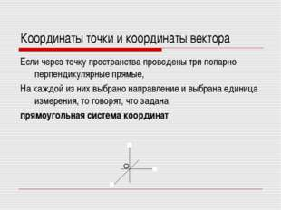 Координаты точки и координаты вектора Если через точку пространства проведены