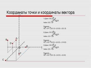 Координаты точки и координаты вектора 1) Дано: OE {0;0;-3} OF {0;3;0} Найти