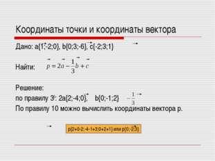 Координаты точки и координаты вектора Дано: a{1;-2;0}, b{0;3;-6}, c{-2;3;1} Н