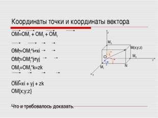 Координаты точки и координаты вектора OM=OM1 + OM2 + OM3 OM1=OM1*i=xi OM2=OM2