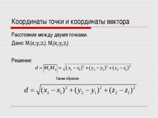 Координаты точки и координаты вектора Расстояние между двумя точками. Дано: М