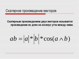 Скалярное произведение векторов Скалярным произведением двух векторов называе