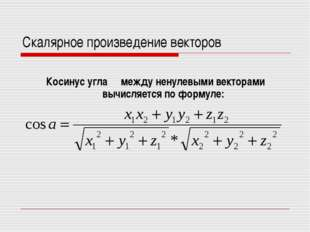 Скалярное произведение векторов Косинус угла α между ненулевыми векторами выч