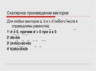 Скалярное произведение векторов Для любых векторов a, b и с и любого числа k