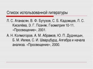 Список использованной литературы Л. С. Атанасян, В. Ф. Бутузов, С. Б. Кадомце
