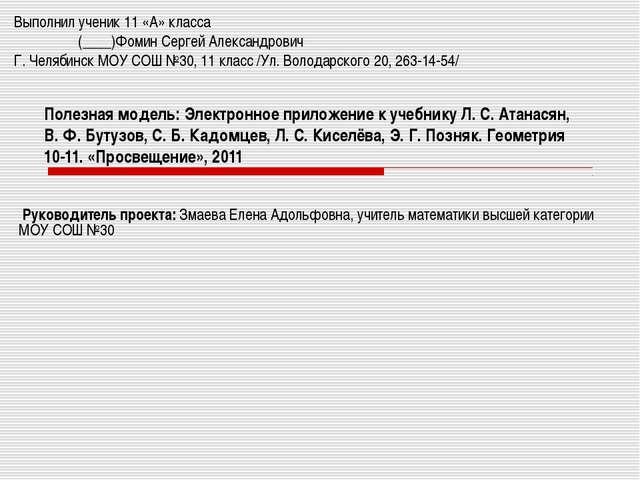 Полезная модель: Электронное приложение к учебнику Л. С. Атанасян, В. Ф. Буту...