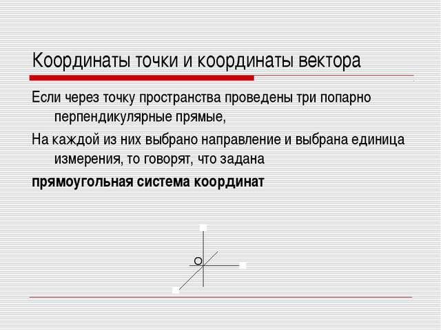 Координаты точки и координаты вектора Если через точку пространства проведены...
