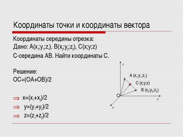 Координаты точки и координаты вектора Координаты середины отрезка: Дано: A(x1...