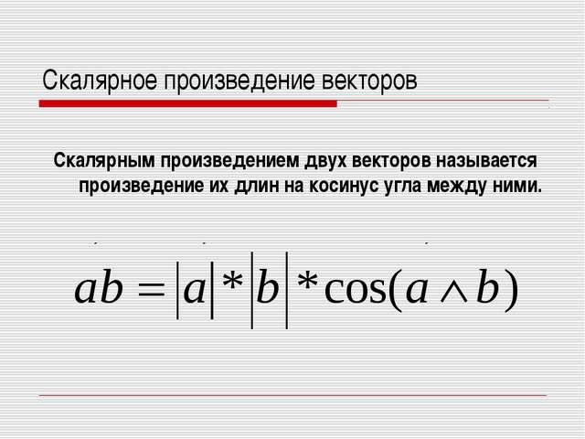 Скалярное произведение векторов Скалярным произведением двух векторов называе...