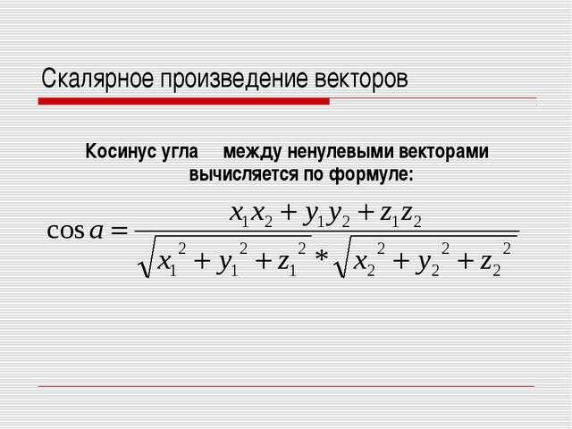 Скалярное произведение векторов Косинус угла α между ненулевыми векторами выч...