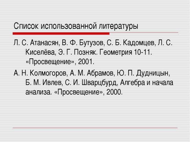 Список использованной литературы Л. С. Атанасян, В. Ф. Бутузов, С. Б. Кадомце...