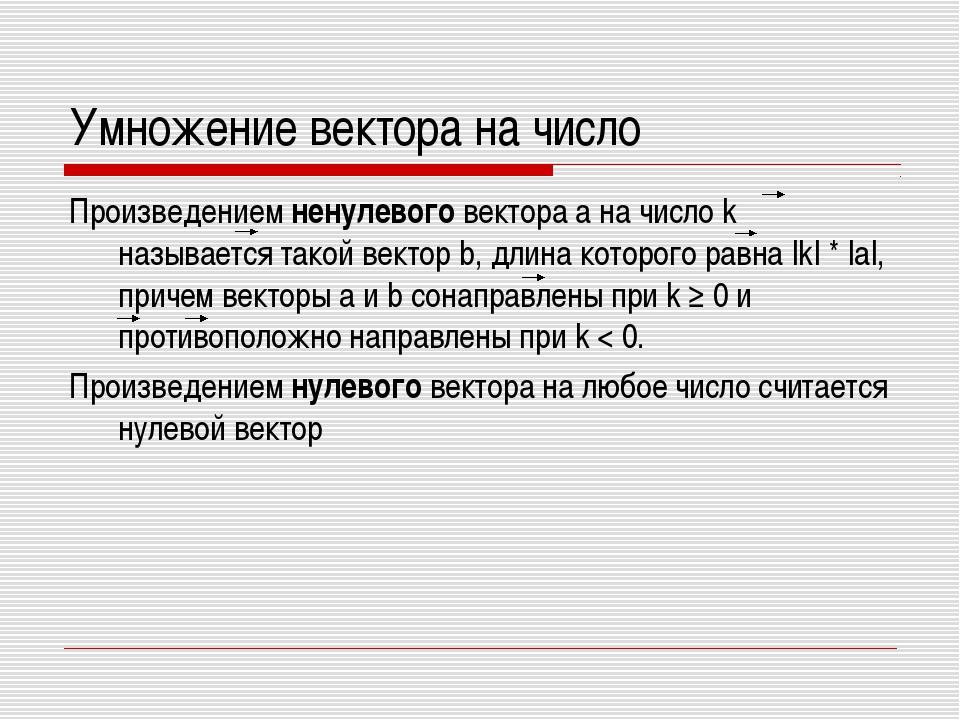 Умножение вектора на число Произведением ненулевого вектора а на число k назы...