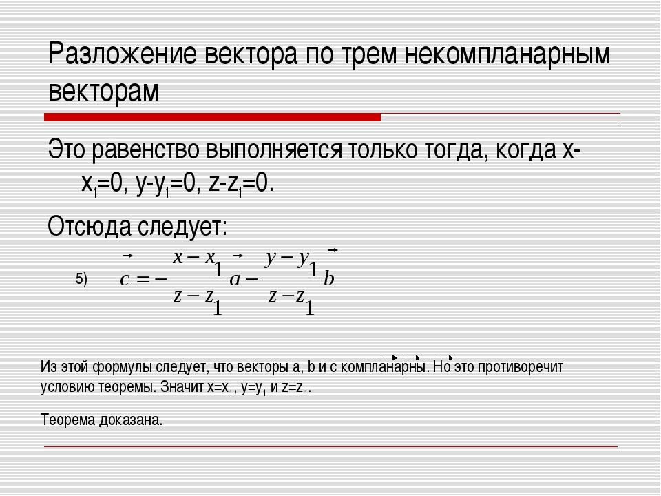 Разложение вектора по трем некомпланарным векторам Это равенство выполняется...