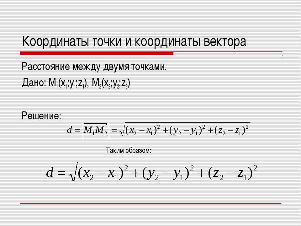 Координаты точки и координаты вектора Расстояние между двумя точками. Дано: М...