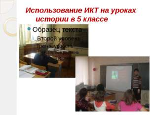Использование ИКТ на уроках истории в 5 классе