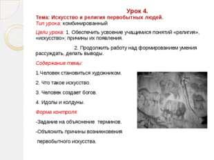 Урок 4. Тема: Искусство и религия первобытных людей. Тип урока: комбинирован