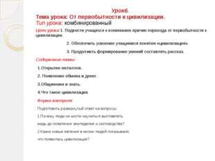 Урок6. Тема урока: От первобытности к цивилизации. Тип урока: комбинированны