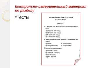 Контрольно-измерительный материал по разделу *Тесты