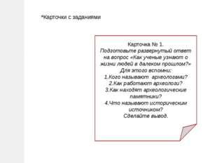 *Карточки с заданиями Карточка № 1. Подготовьте развернутый ответ на вопрос