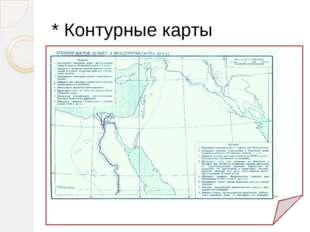 * Контурные карты
