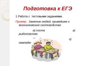 Подготовка к ЕГЭ 1.Работа с тестовыми заданиями. Пример: Занятие людей, прив
