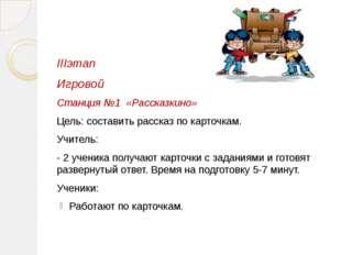 IIIэтап Игровой Станция №1 «Рассказкино» Цель: составить рассказ по карточка