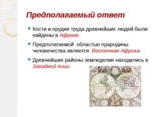 Предполагаемый ответ Кости и орудия труда древнейших людей были найдены в Афр