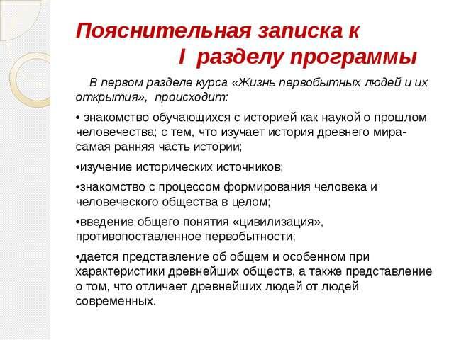 Пояснительная записка к I разделу программы В первом разделе курса «Жизнь пер...