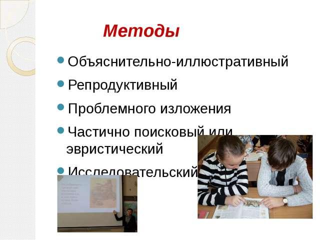 Методы Объяснительно-иллюстративный Репродуктивный Проблемного изложения Час...