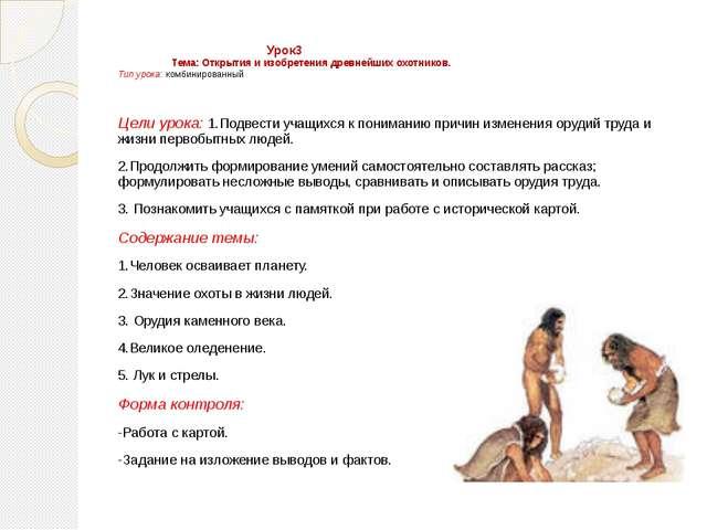 Урок3 Тема: Открытия и изобретения древнейших охотников. Тип урока: комбинир...